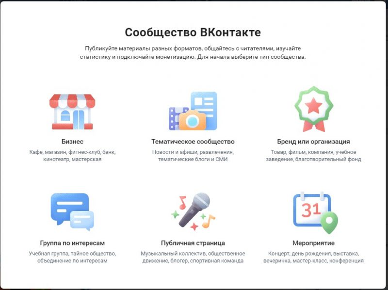 Как создать группу Вконтакте: советы новичкам