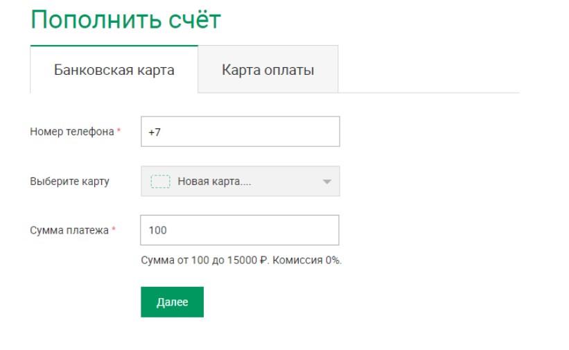 Мегафон: оплата банковской картой