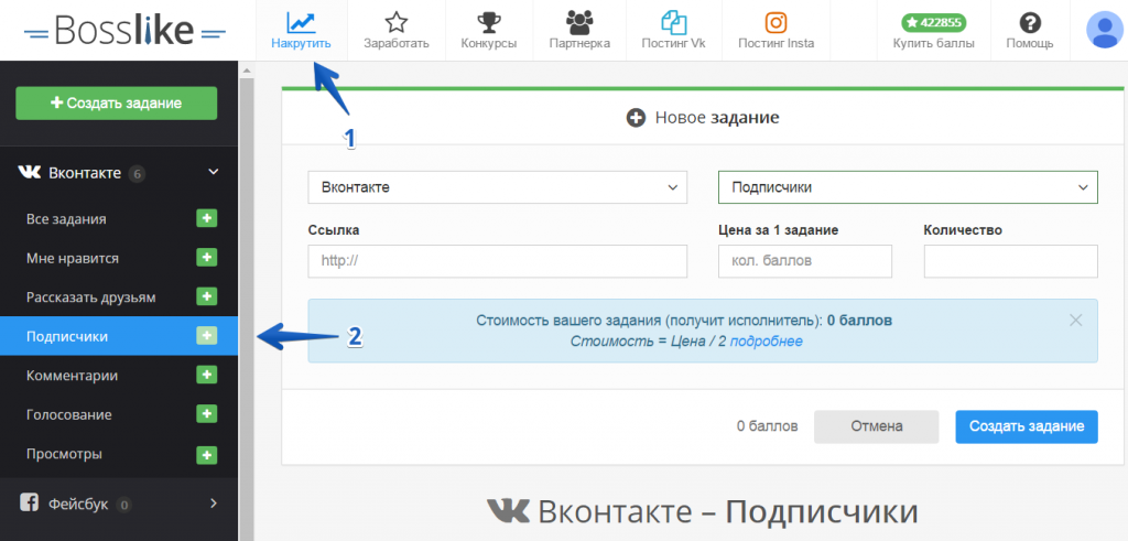 Как накрутить подписчиков в Вконтакте: просто и быстро