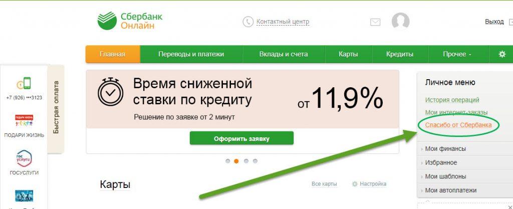 Спасибо от сбербанка как проверить бонусы: другие способы