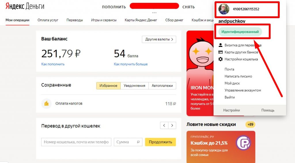 Как создать кошелек Яндекс-деньги: мануал