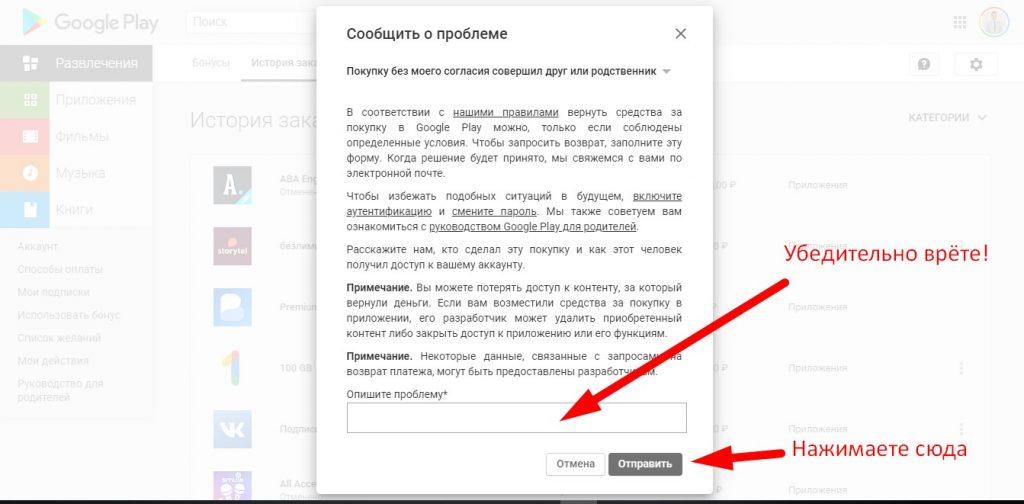 Как отменить подписку Google Play и за 5 минут вернуть списанные деньги