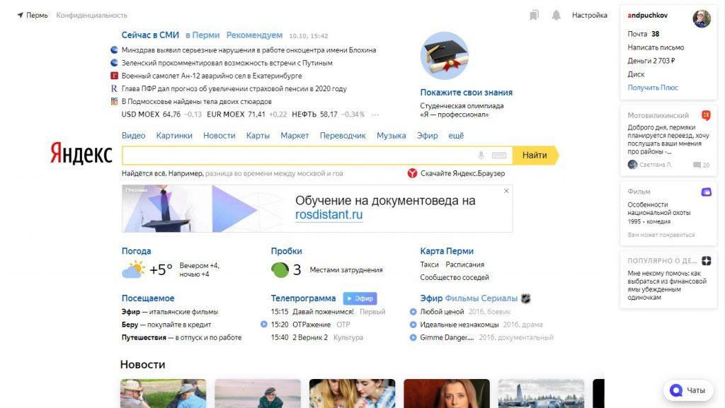 Что лучше: Яндекс или Google?
