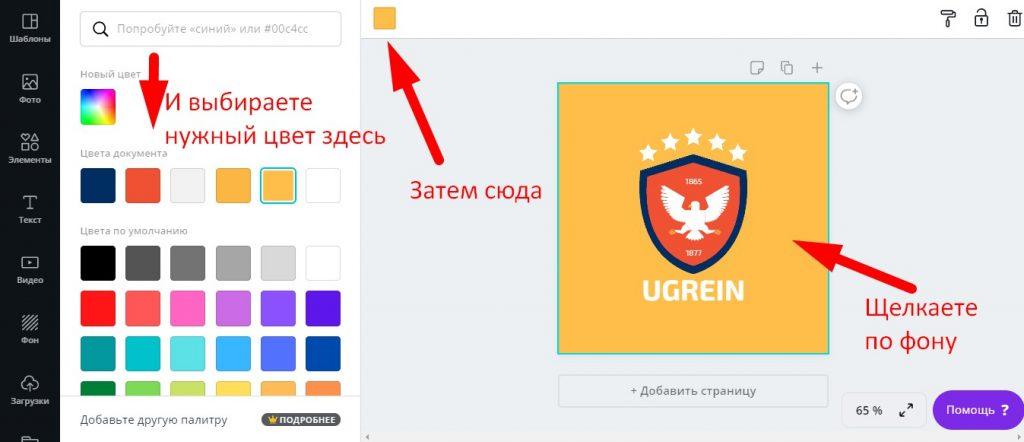 Как бесплатно создать логотип
