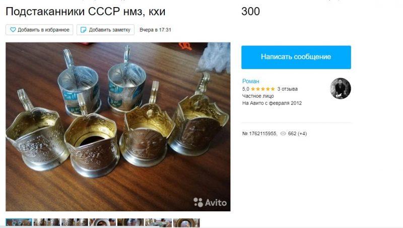 Самые дорогие вещи СССР: как на них заработать